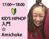KID'S HIPHOP入門
